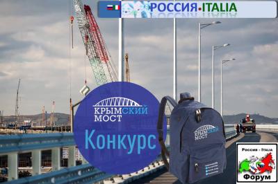 logo_concorso_ponte_di_crimea_png